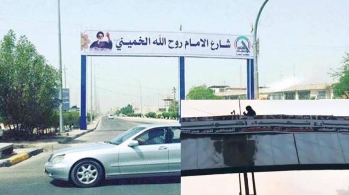 Irak'ta, İran'a öfke artıyor: Humeyni'nin ismini kaldırdılar