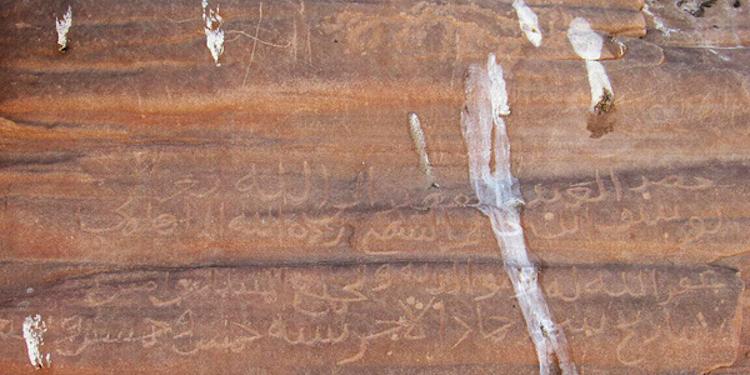 """Ortaçağ'a ait """"Allah dışında tanrı yoktur"""" yazısı bulundu"""
